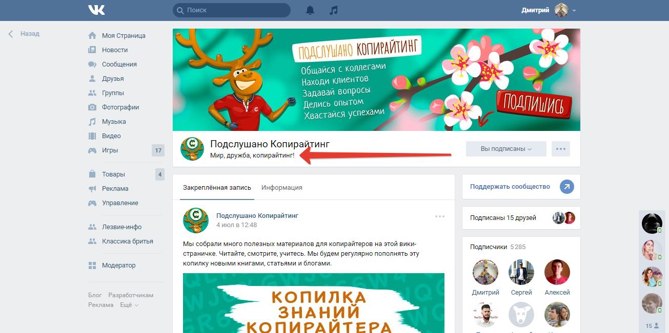 Просування «ВКонтакте»: 75 порад по розкручуванню групи