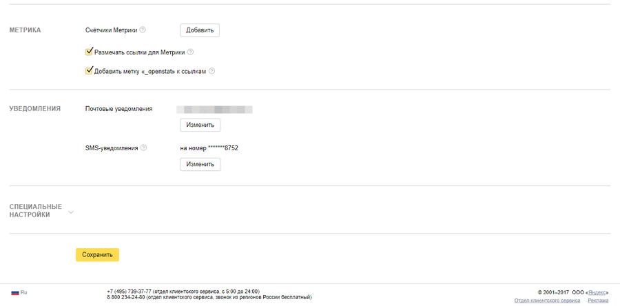Як працювати в «Яндекс.Директ»: покрокове керівництво для новачків