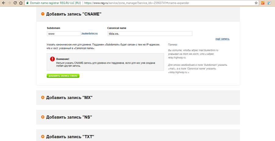 Як зробити сайт за допомогою конструктора Tilda: покрокове керівництво