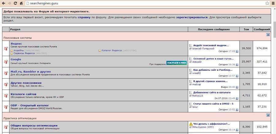 Як створити і розкрутити форум: покроковий план