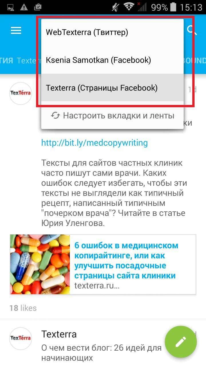 60 безкоштовних мобільних додатків: must have для інтернет-маркетологів
