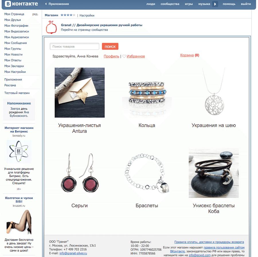 Як створити інтернет-магазин «ВКонтакте»