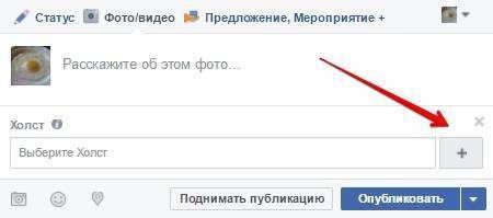 Як запустити рекламу на Facebook. Частина 1: Запуск реклами з сторінки