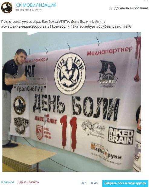 SMM для MMA - суворі закони просування сильних чоловіків в Instagram