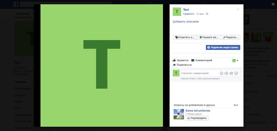 Як просуватися в Facebook: повний покроковий гайд по розкрутці сторінки