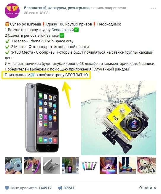 Конкурси «Вконтакте»: як отримати потрібні результати і не «зловити» бан