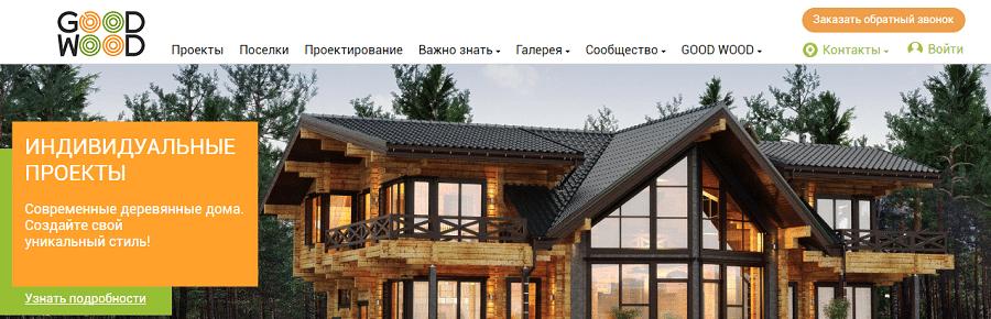 І знову про контент-маркетингу в будівельній тематиці: інтервю з Оленою Ботовой, pr-менеджером компанії GOOD WOOD