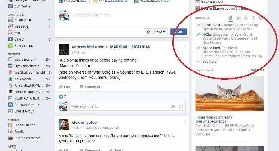 Навіщо куратори «Фейсбуку» впорскують потрібні теми