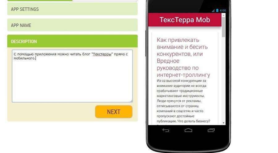 Програми для розробки додатків: як зробити додаток для iOS і Android самостійно