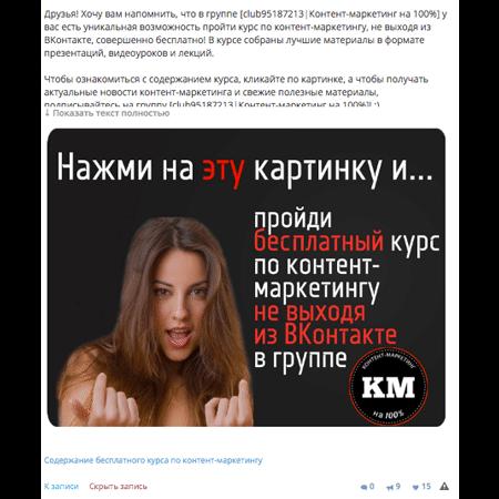 Мізки проти сексу: короткий експеримент з розкручування групи «Вконтакте»
