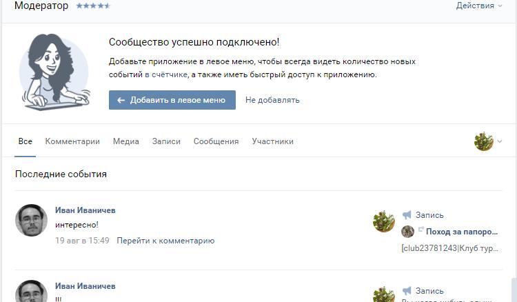 Огляд 35 сервісів і додатків для адміністраторів «ВКонтакте»