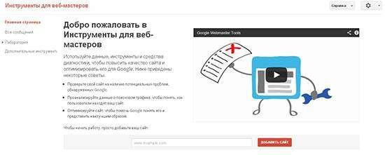 Як підвищити ефективність SEO-кампанії з допомогою інструментів для веб-майстрів Google