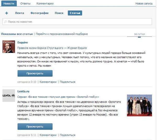 Як знаходити кращий контент для шерінгу в соціальних мережах
