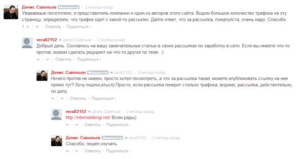 Кейс по email-маркетингу: texterra.ru