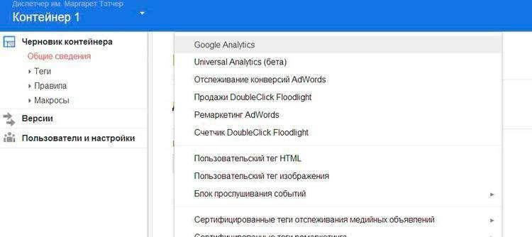 Як відстежувати уточнений показник відмов за допомогою диспетчера тегів Google