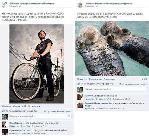 8 харизматичних способів залучити користувачів facebookа у взаємодію з вашим брендом
