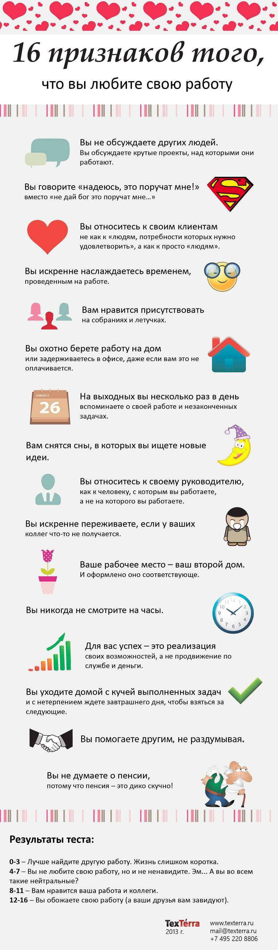16 ознак того, що ви любите свою роботу