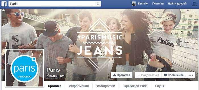 Якими повинні бути обкладинки для «Фейсбуку»: 7 практичних рекомендацій