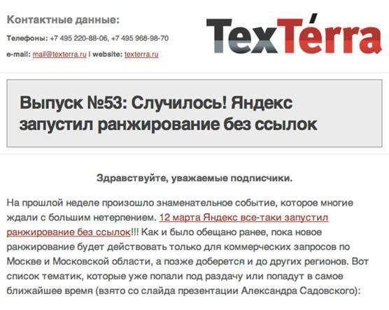 Шорт-лист робіт в пошуковому маркетингу: що «корисно» для сайту після скасування Яндексом посилань?