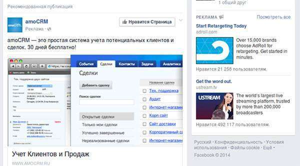 Як використовувати рекламу в Facebook
