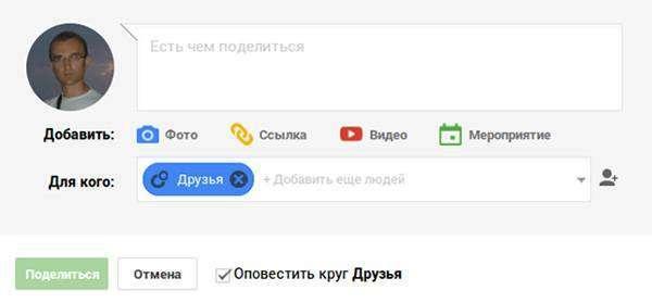 Як збільшити трафік з Google+: 9 практичних порад