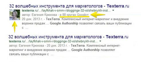 Варто вказувати авторство після видалення фото авторів з SERP Google