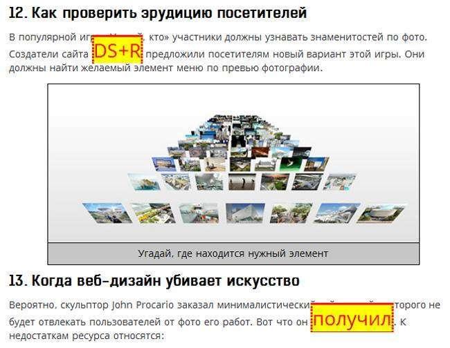30 букмарклет, корисних в роботі інтернет-маркетолога