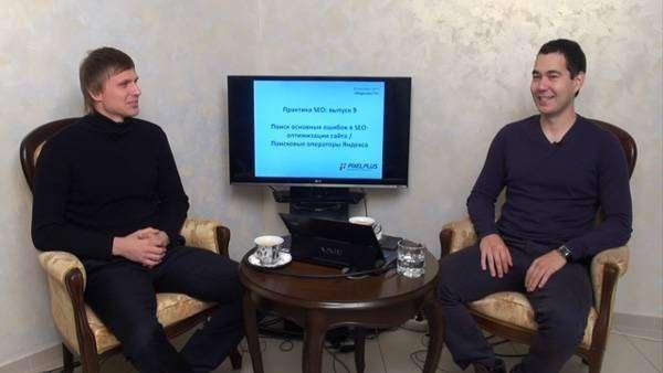 Дмитро Севальнєв: оптимізаторам доведеться змінити концепцію просування