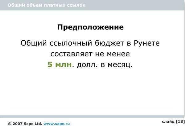 Історія пошукових систем і російської SEO: хто кого?