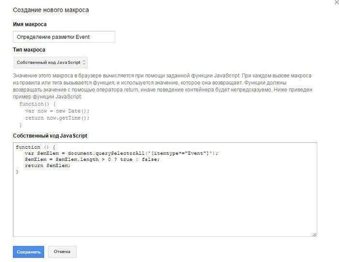 Семантична аналітика: як відстежувати ефективність мікророзмітки за допомогою диспетчера тегів Google