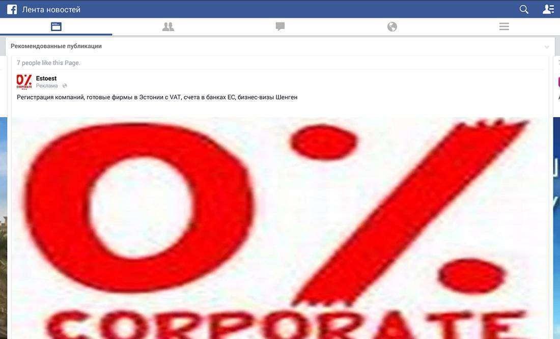 15 прикладів реклами в «Фейсбуці», повз яку неможливо пройти