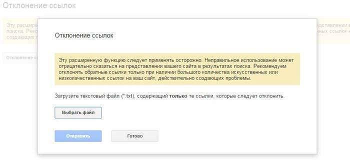 Як використовувати інструмент відхилення посилань Google