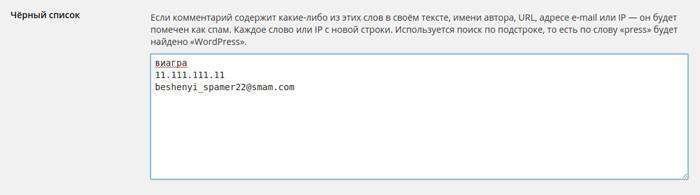 Як захиститися від спам-ботів