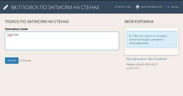 Як використовувати Pepper: сервіс точного таргетування реклами в «Фейсбуці» і «Вконтакте»