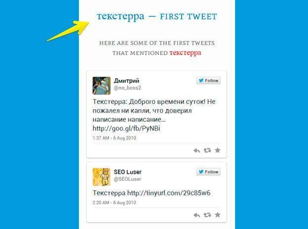 Дайджест корисних інструментів: Випуск №1 – Робота з «Твіттером»