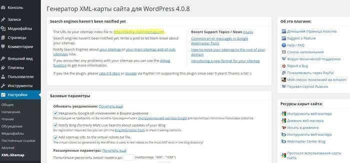 Як створити сайт на WordPress: повне керівництво для новачків