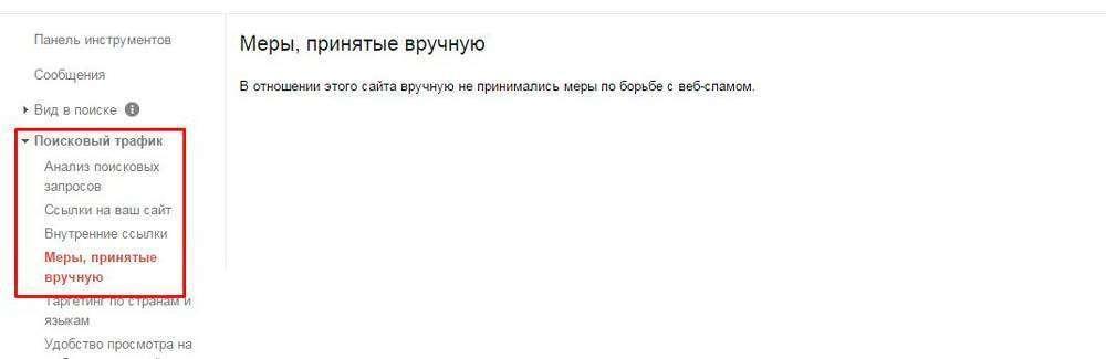 Фільтри пошукових систем: чек-лист для діагностики санкцій «Яндекса» і Google