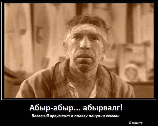 35 демотиваторів про інтернет-маркетингу та SEO в рунеті