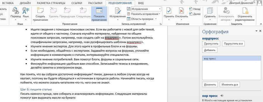Створення тексту від «А» до «Я»: як написати, оптимізувати і зверстати статтю