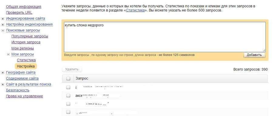 Азбука маркетолога: як користуватися сервісами «Яндекс.Вебмастер» і Search Console Google