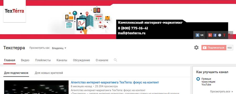Як розкрутити канал на YouTube: повне керівництво для початківців