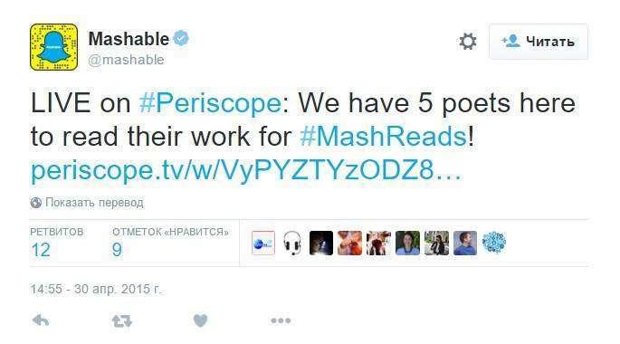 Periscope: що це за сервіс і як ним користуватися