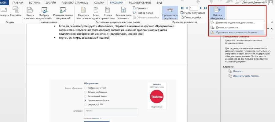 Як використовувати можливості MS Word на всю котушку: повний огляд програми