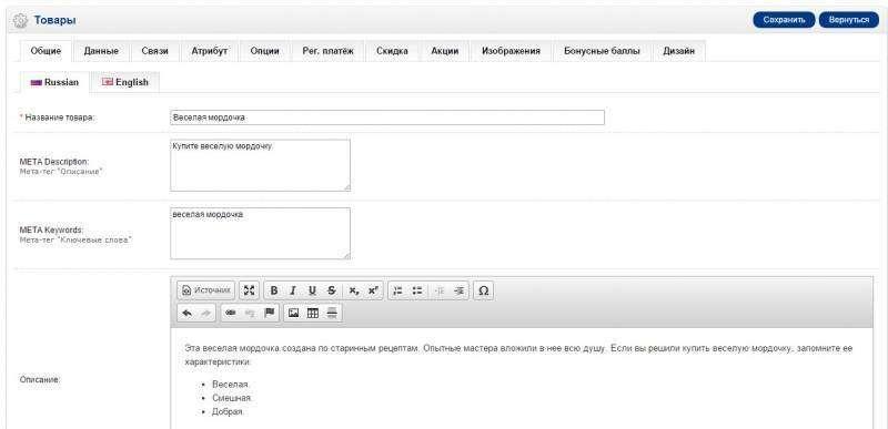 Як створити інтернет-магазин на OpenCart: покрокова інструкція