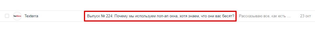 Що писати в темі email-листи: 80+ російських прикладів