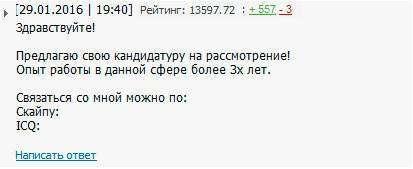 Повівся і купив продає текст за 1000 рублів, або До чого призводить «дешевий» спокуса?