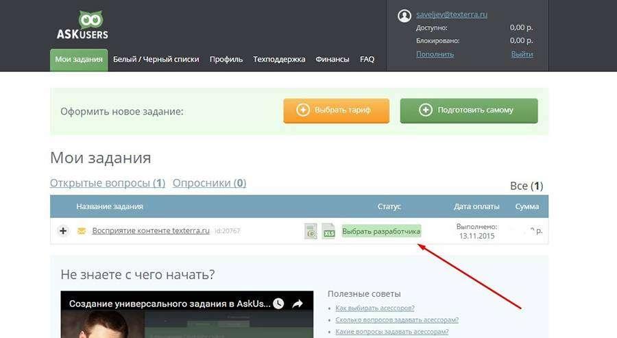 Запитай користувача: огляд сервісу Askusers