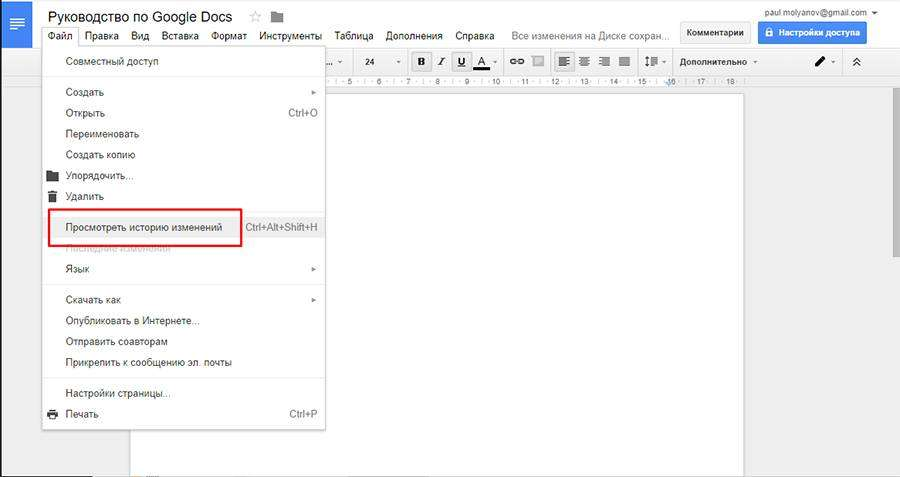 Повне керівництво по Google Docs: все, про що ви не знали, але боялися запитати
