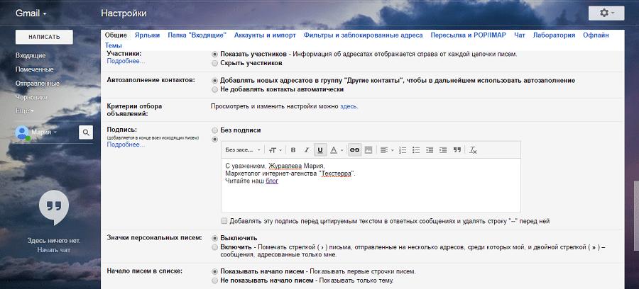 Як створити круту підпис email: огляд програм і практичні поради