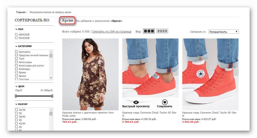 Підвищуємо конверсію: пошук по сайту як частина воронки продажів